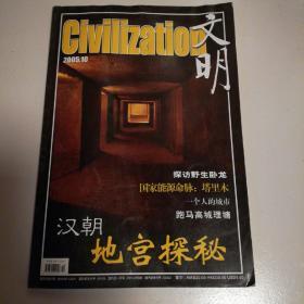文明2005.10