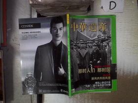 中华遗产   2011  10  。