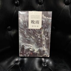 走向世界的中国作家文库:晚雨 贾平凹