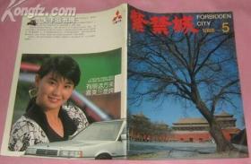 紫禁城(1989年第5期)
