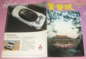紫禁城(1989年第6期)