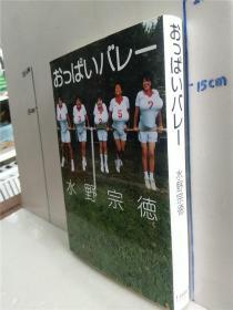 水野宗德  《おっぽいバレー》 日文原版32开软精装综合书  Linda出版
