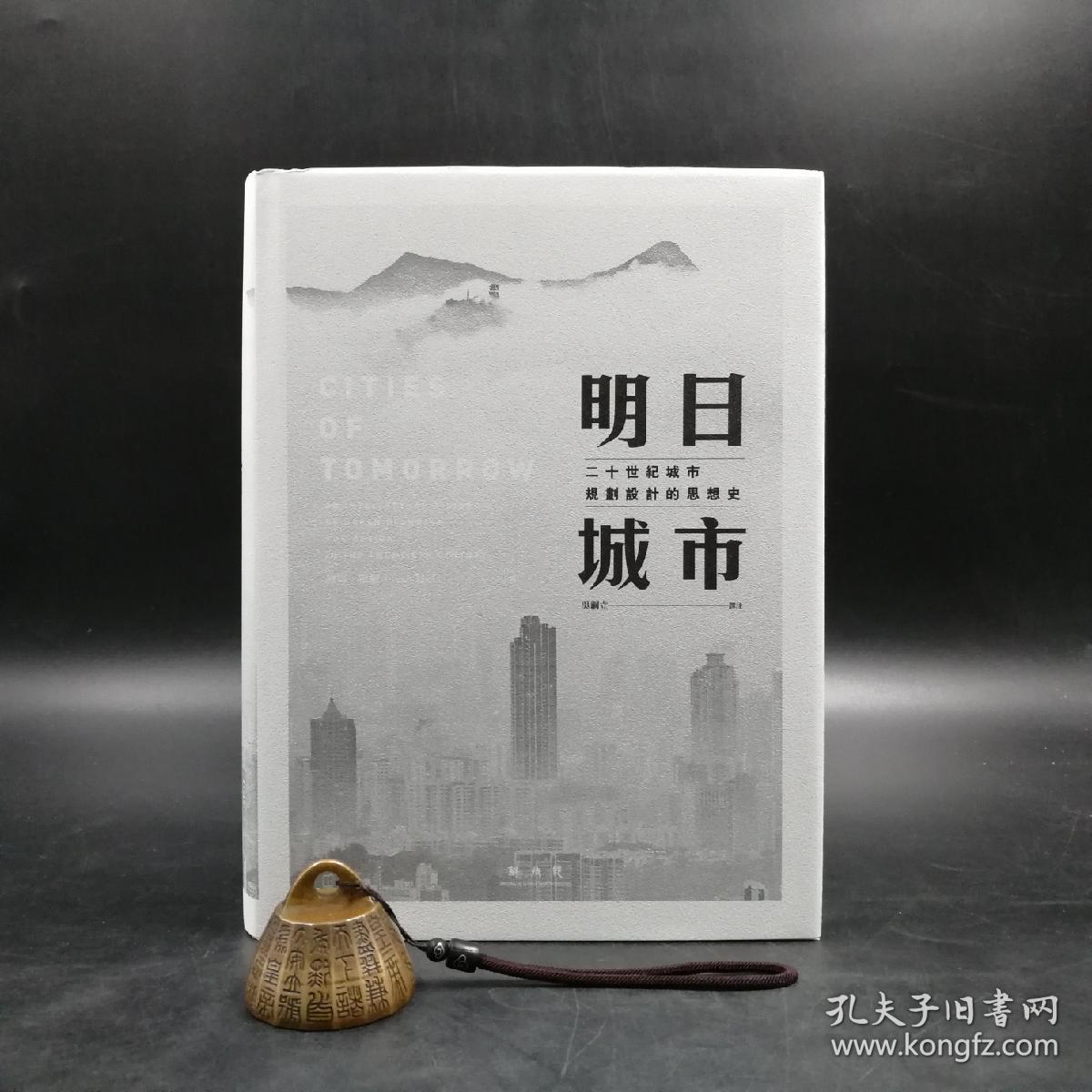台湾联经版  彼得‧霍尔 著  吴纲立 译《明日城市》(精装)
