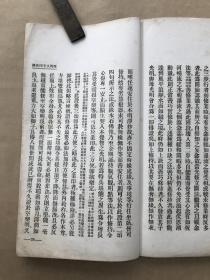 椎击三要诀胜法解、恒河大手印直讲(16开线装一册全,1938年铅印本),贡噶上师传授,弟子张妙定校,藏密