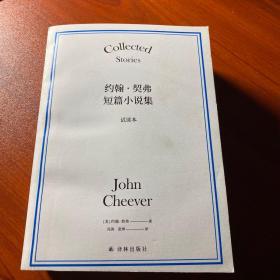 约翰•契弗短篇小说集   试读本