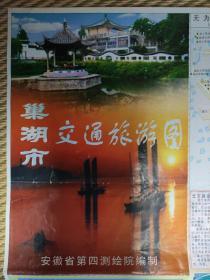 【旧地图】巢湖市交通旅游图  4开   2000年10月1版1印