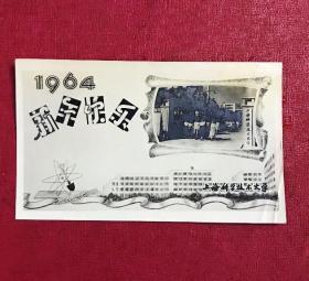 1964年上海科学技术大学(贺年照)