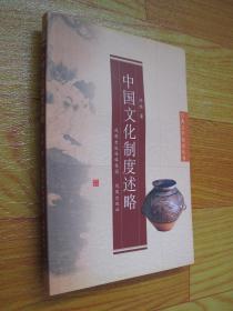 中国文化制度述略