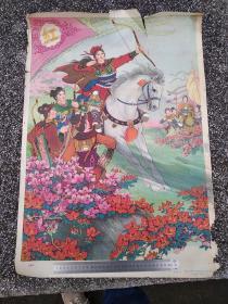 红娘子,孙文光作,四川人民出版社,1979年1版1印
