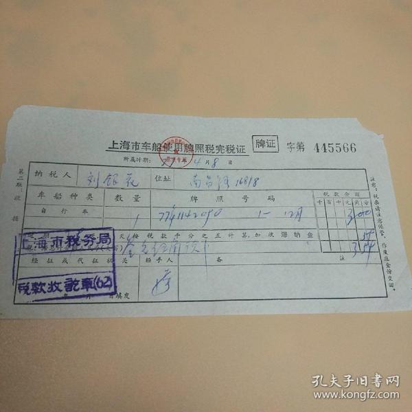 1977年上海市自行車使用牌照完稅憑證