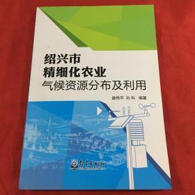 绍兴市精细化农业气候资源分布及利用