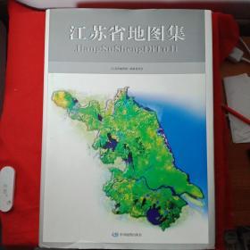 江苏省地图集(一版一印)