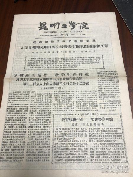昆明工學院增刊,1958年11月,1,2,5,6,7,8版