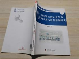 商业银行核心竞争力影响因素与提升机制研究