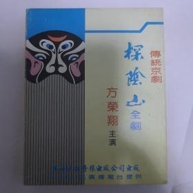 戏曲磁带转录的CD数据 京剧探阴山 方荣翔1987年10月17日天津实况录音