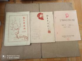 文革油印本:毛主席诗词二本、大事记