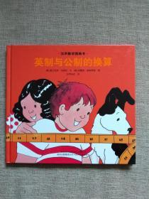 汉声数学图画书:英制与公制的换算