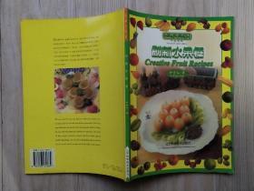 创新水果餐