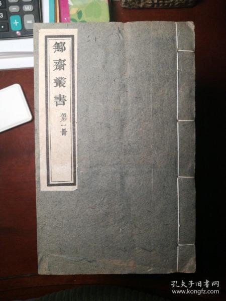 鄦齋叢書(線裝20冊全)據南陵徐乃昌??嫠⒂?,冊子紙
