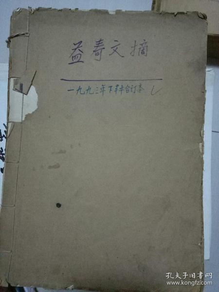 益壽文摘報(1993年7月10日一1993年12月25日)自裝訂本