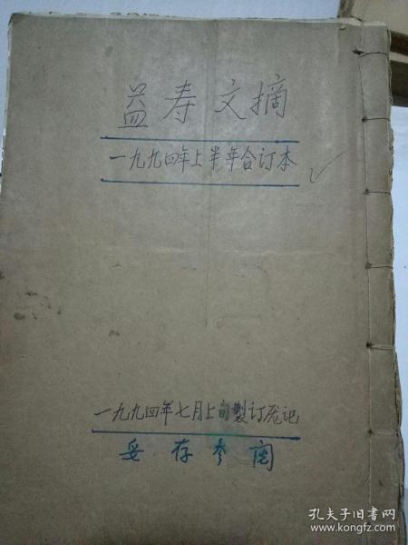 益壽文搞報紙1994年上半年合訂本(1月1日一6月11日)自裝訂