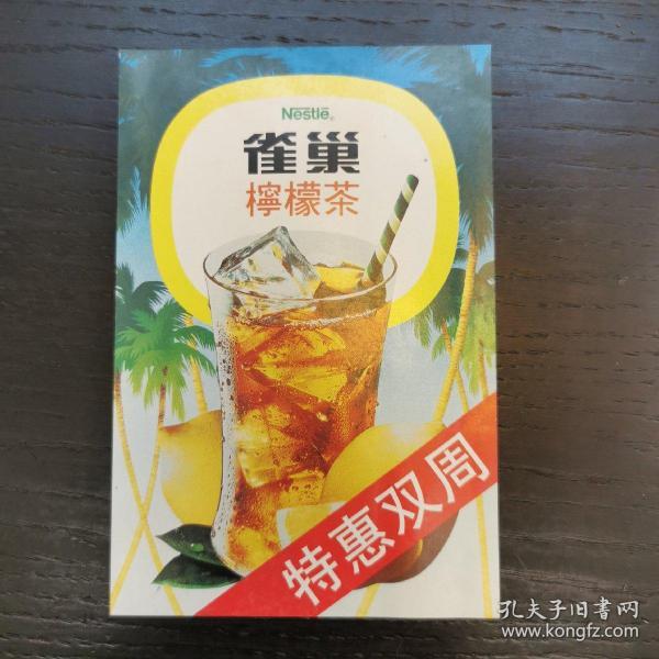雀巢檸檬茶特惠雙周(印刷廣告)