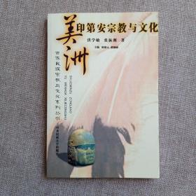 世界民族宗教与文化系列丛书'美洲印第安宗教与文化'
