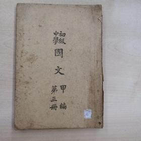(民国)初级中学 国文 甲编第三册
