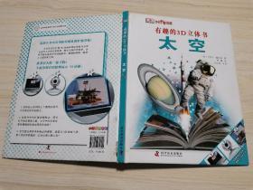 有趣的3D立体书·太空(精装)