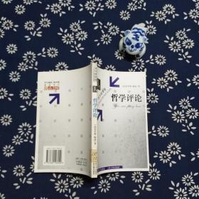西方哲学馆丛书【哲学评论】