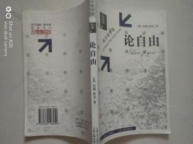 西方哲学馆丛书;论自由
