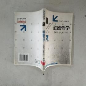 西方哲学馆丛书;道德哲学