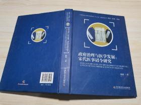 政府治理与医学发展:宋代医事诏令研究