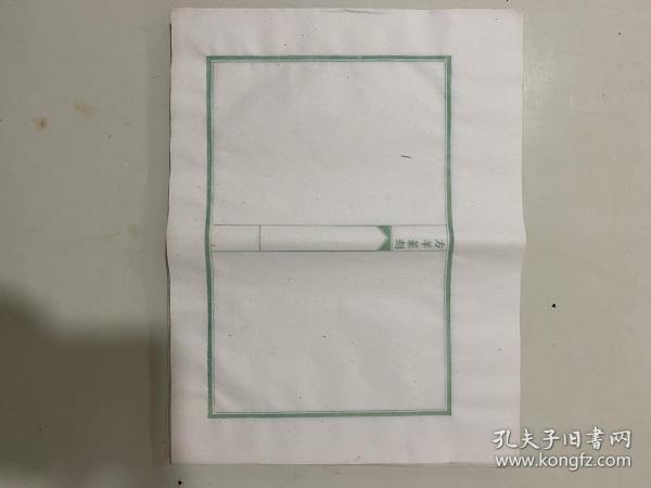 """民國""""方羊篆刻""""空白印譜紙,100張。尺寸28*21.5。"""