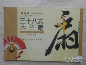 拳 剑·扇社区晨练丛书:三十八式木兰扇 9787535231093