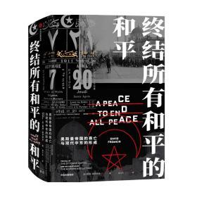 终结所有和平的和平