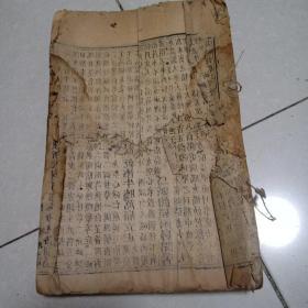 医学入门 福文堂木刻本 卷七 从第4页开始到112页结束 在都缺 边角有破损如图