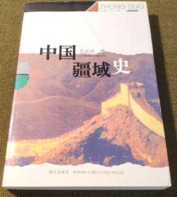 中国疆域史