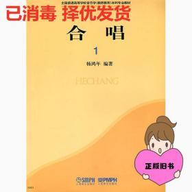 合唱1 杨鸿年 上海音乐出版社 9787807510901