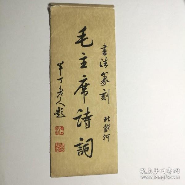 毛主席詩詞 書法篆刻(書簽)【 品新8張全 】