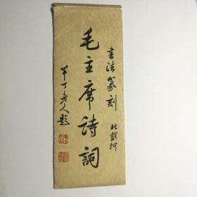 毛主席诗词 书法篆刻(书签)【 品新8张全 】