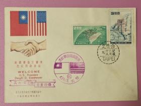 紀66 1960年 艾森豪威爾訪華紀念郵票 首日封