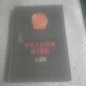 中央人民政府法令匯編(1952)