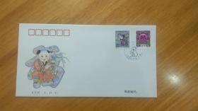 丙子年特种邮票封