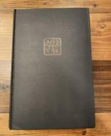 1939年毛边初版,林语堂签名本:京华烟云(亲笔签名,保老保真)