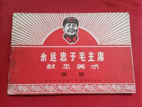 永远忠于毛主席献忠美术(第一集),有毛林像,2林题,惜有水渍
