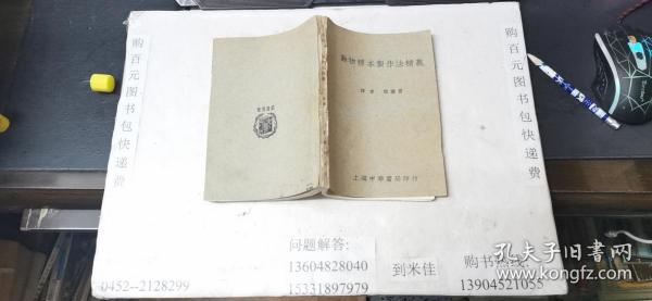 動物標本制作法精義(民國二十六年初版)見圖  包快遞費