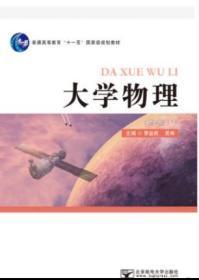 大学物理(下册)第4版 罗益民 北京邮电9787563558094