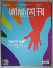 """《財新周刊》雜志 2019年第1期 總第837期 封面文章《變色的""""淡藍""""》"""