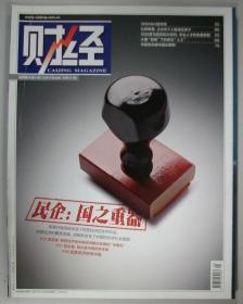 《財經》雜志 2018年第24期 封面文章《民企:國之重器》.